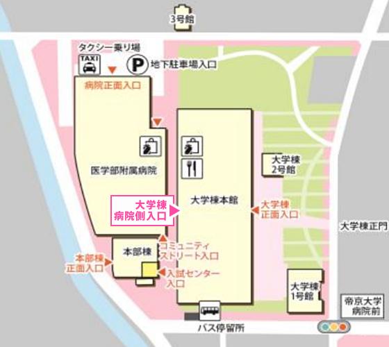 帝京大学板橋キャンパス