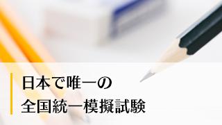 日本で唯一の全国統一模擬試験