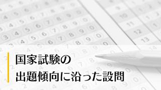 国家試験の出題傾向に沿った設問